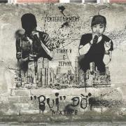 Nghe nhạc Bụi Đời (Mixtape) Mp3