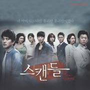 Nghe nhạc Mp3 Scandal OST mới