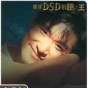 Tải bài hát mới Jacky Cheung Mp3 online