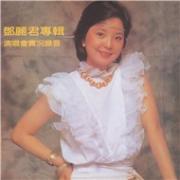 Tải bài hát mới Back to Black Deng Li Jun Zhuan Ji Yan Chang Hui hay online