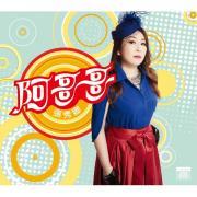 Download nhạc Anh / 阿哥哥 Mp3 online