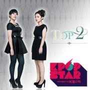 Nghe nhạc Mp3 SBS Kpop Star Top 2 trực tuyến