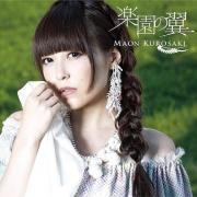 Download nhạc mới Rakuen No Tsubasa (Single) trực tuyến