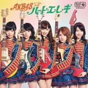 Tải nhạc hot Heart Ereki (Type A) nhanh nhất