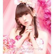 Nghe nhạc mới Hohoemi No Plumage (Single) Mp3 miễn phí