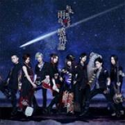 Download nhạc hay Ame Nochi Kanjouron (Single) hot