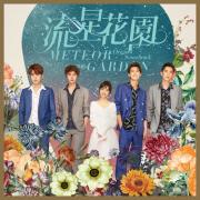 Nghe nhạc Meteor Garden (Original Soundtrack) Mp3 hot