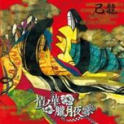 Download nhạc mới Jou No Ka / Oborozukiyo (Single) Mp3 hot