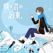 Tải bài hát Mp3 Boku + Kimi No Yakusoku. (Mini Album) hot