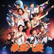 Tải nhạc Mp3 Gong Xi Ba Po (Single) online