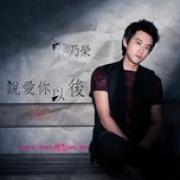 """Download nhạc hay Shuo Ai Ni Yi Hou (Dian Shi Ju """"Ma Mi De Nan Peng You"""" Cha Qu) nhanh nhất"""