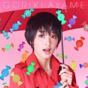 Tải bài hát mới Aiaigasa (Sharing An Umbrella) (Single) Mp3