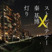 Download nhạc hay Akari (Single) Mp3 hot