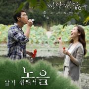 Tải bài hát online Padam Padam OST