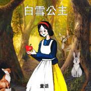 Nghe nhạc mới Snow White Mp3 online