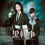 Tải bài hát mới Kuroshitsuji Live Action Movie OST Mp3 online