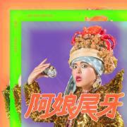 Nghe nhạc Mp3 Ah-nia-wei-ya (Single) chất lượng cao