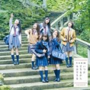 Download nhạc Itsuka Dekiru Kara Kyou Dekiru (Regular Edition) hot