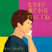 Nghe nhạc hot Mou Sugu Tsukukara Mattete Ne (Mini Album) Mp3