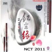 Download nhạc online Hồng Trần Duyên (Tiêu & Sáo trúc) về điện thoại