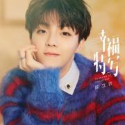 Download nhạc Xing Fu Te Xie (Single) Mp3 hot