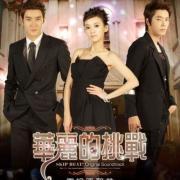 Tải nhạc Mp3 Skip Beat OST (2012) nhanh nhất