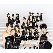 Tải nhạc hay Kimi Ga Omotteru Yori... (Single) mới online
