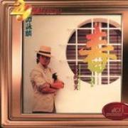 Tải nhạc Chi Lai De Chuan Tian Mp3 online