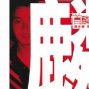 Tải bài hát hay Shou Lin - Guan Jun Ge về điện thoại