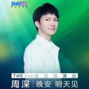Tải bài hát mới Ngủ Ngon, Ngày Mai Gặp / 晚安 明天见 (TME Live) (Châu Thâm) trực tuyến