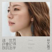 Tải nhạc online Zhe Shi Jie Zhong Hui Ji De Wo De Ming Zi (EP) miễn phí