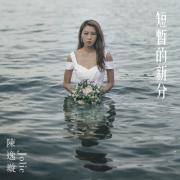 Tải bài hát online Duan Zhan De Xin Fen (Single) nhanh nhất