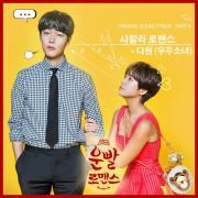 Download nhạc Lucky Romance OST Mp3 hot
