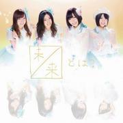 Tải bài hát Mp3 Mirai To Wa? (Type D) miễn phí