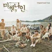 Download nhạc hay Chuyến Bay Tử Thần (Missing Nine) OST Mp3 mới