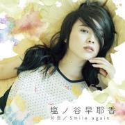 Tải bài hát online Katakoi / Smile Again (Single) Mp3 hot