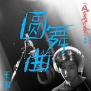 Nghe nhạc hay 圆舞曲 online