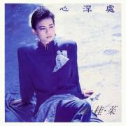 Nghe nhạc online Zai Wo Xin Shen Chu Mp3 hot