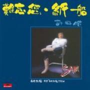 Tải bài hát online Back To Black Series - Nan Wng Nin.zhi Chuan Mp3 hot