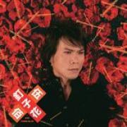 Tải nhạc hay Ding Zi Hua chất lượng cao