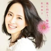 Nghe nhạc mới Kazeni Mukau Ichirinno Hana (Single) về điện thoại