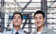Tải nhạc hình hay Bravo, My Life! (Prison Playbook OST) nhanh nhất