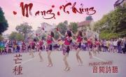 Xem video nhạc Mang Chủng (Dance Cover)